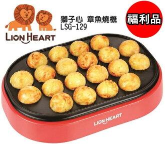 (福利品)【獅子心】日式章魚燒機LSG-129 保固免運-隆美家電
