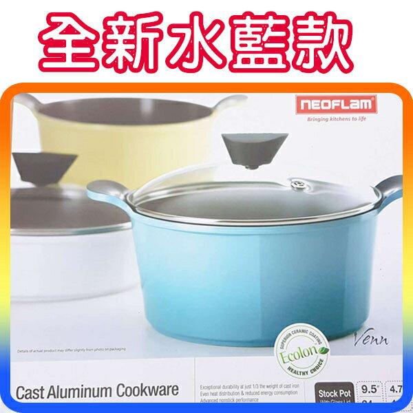 《水藍款》韓國NEOFLAM Aeni系列 24cm陶瓷不沾湯鍋+玻璃鍋蓋
