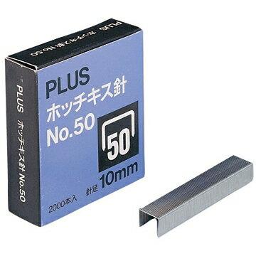 PLUS 30~125 50號釘書針  50D 10mm