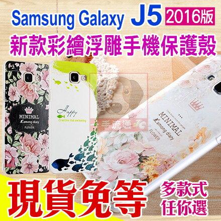現貨 Samsung Galaxy J5(2016) 新款彩繪浮雕手機殼 保護殼