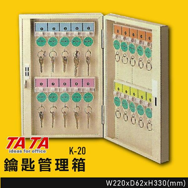【品牌特選】TATAK-20鑰匙管理箱置物箱收納箱吊掛箱鑰匙商店飯店學校旅館工廠