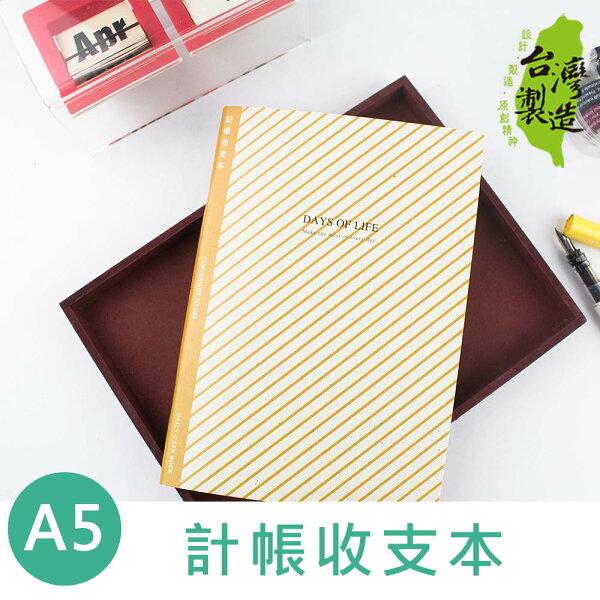 珠友NB-25513A525K記帳收支本理財計劃家計簿生活收支