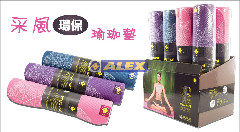騎跑泳者-ALEX C-1810 采風瑜珈墊(只) 粉/藍/紫(贈外袋) 材質本體:高密度環保橡膠(NBR)
