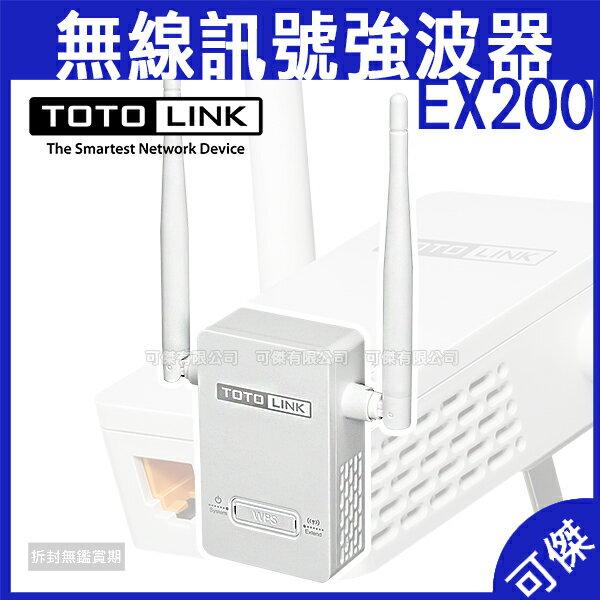 可傑 TOTOLINK 無線訊號強波器 EX200 輕巧牆插式設計不佔空間 加強既有的無線訊號 讓覆蓋範圍更完整