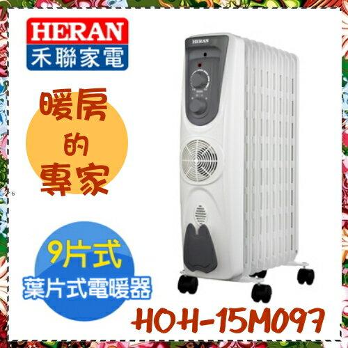 <br/><br/>  【HERAN禾聯】暖房的專家 360度 9葉片式速暖電暖爐 《HOH-15M097》<br/><br/>