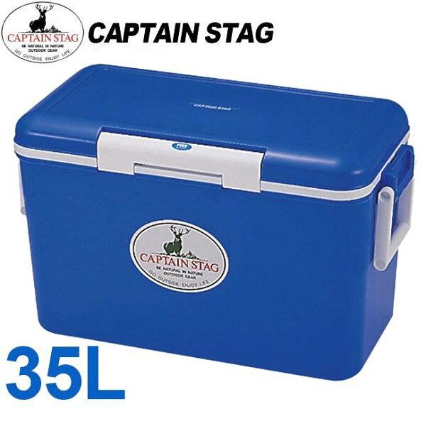 露營趣:【露營趣】中和CaptainStag鹿牌M-8159日製鹿王保冷冰箱35L冰桶