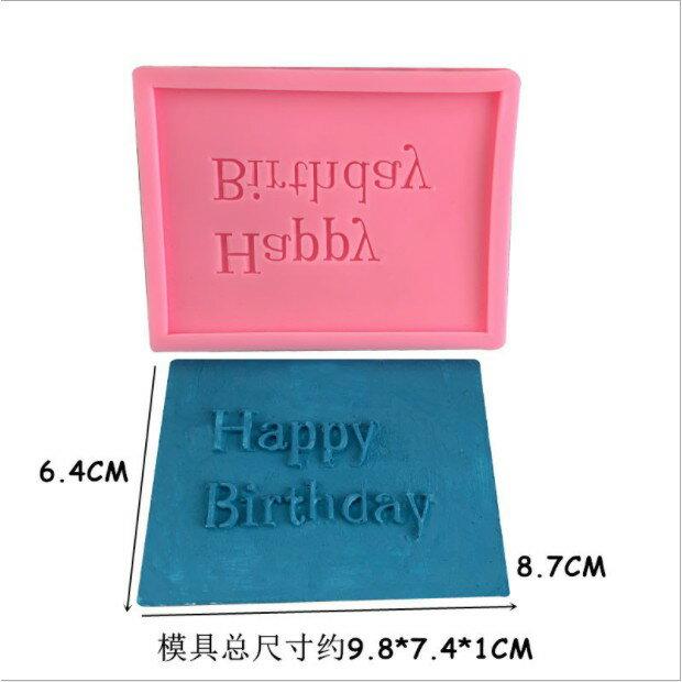 巧克力字牌 矽膠模 具翻糖生日慶祝蛋糕 相框Happy bithday