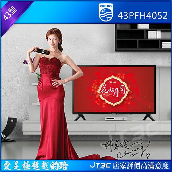 PHILIPS飛利浦43型43PFH4052FHD液晶電視顯示器(含運‧不含安裝)