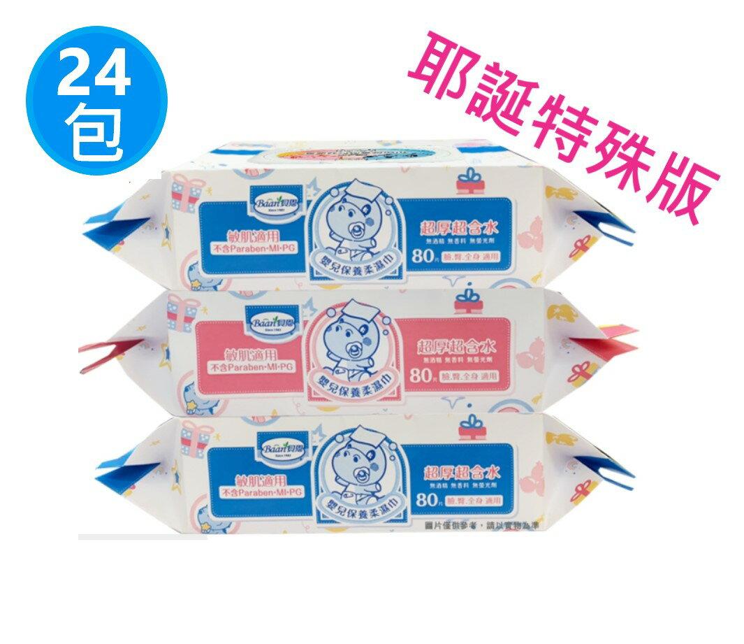 【Baan】貝恩 嬰兒保養柔濕巾-無添加 / Baby Wipes 80抽(24包/箱購) (南六代工)★耶誕特殊版 (數量有限)