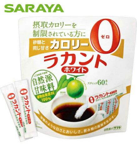 SARAYA 羅漢果代糖(小包裝 3g x 60入) 攜帶方便 全館免運