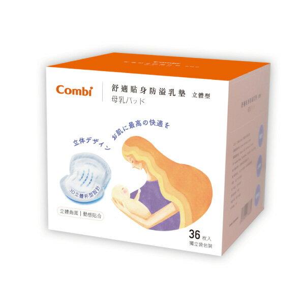 Combi 康貝 舒適貼身防溢乳墊 36入(立體型)