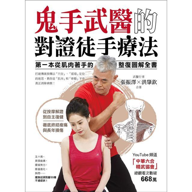 鬼手武醫的對證徒手療法:第一本從肌肉著手的整復圖解全書,從按摩解證到自主復健,徹底終結痠痛與長年損