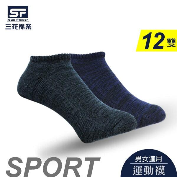 三花棉業sunflower:【SunFlower三花】三花隱形織紋運動襪.襪子(12雙組)