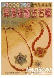 中國結串珠之美