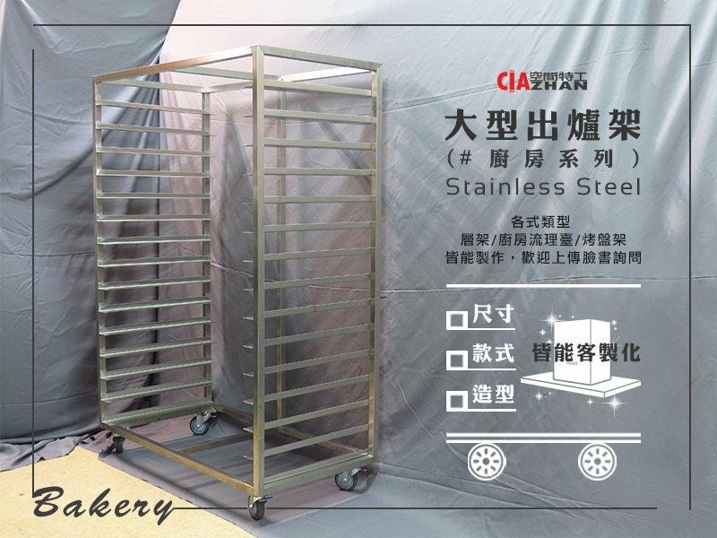 ♞空間特工♞ 純#304不鏽鋼 烤箱架/出爐架(你設計我製作)移動式 烤盤架/活動檯車/麵包架/冷卻架/吐司機/台車