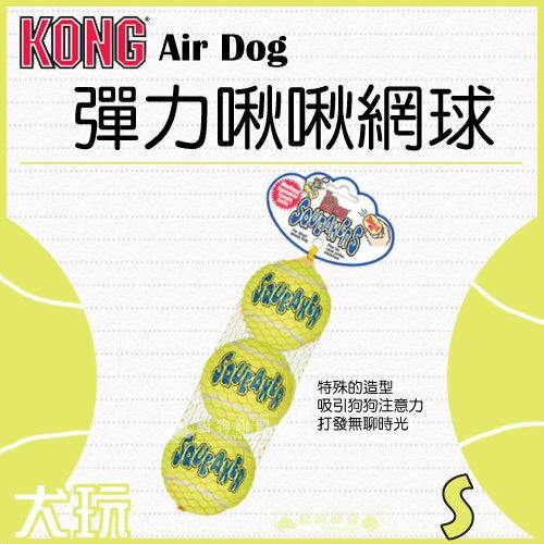+貓狗樂園+ KONG【Air Dog。彈力啾啾網球。AST3。S號。3顆入】160元*耐咬