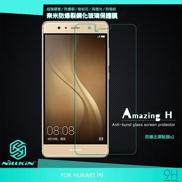 NILLKIN Amazing H 防爆鋼化玻璃貼  HUAWEI P9  螢幕保護貼