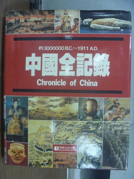 ~書寶 書T8/歷史_PDO~中國全記錄_民79