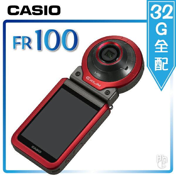 ➤陽光型男 神器.32G全配~和信嘉~CASIO FR~100 ^(嫣紅^) 分離式相機