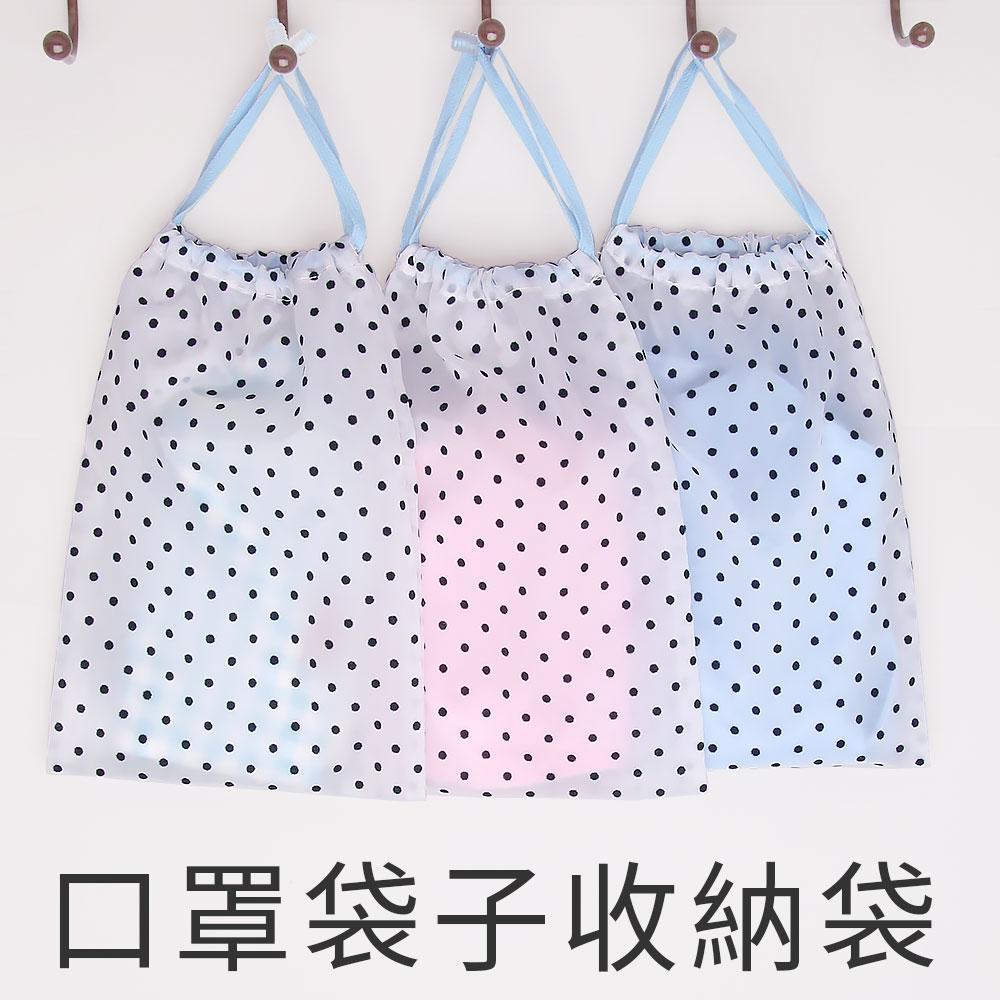 舒世代口罩收納袋保存袋存放口罩袋成人小孩輕薄舒適簡潔雙繩收口