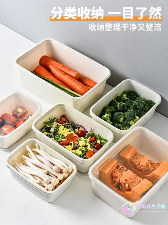 保鮮盒 冰箱保鮮收納盒子塑料長方形神器食品級冷凍水果食物密封有蓋廚房  閒庭美家