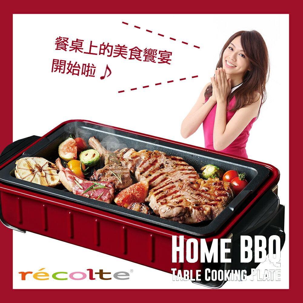 日本麗克特 Home BBQ 電烤盤