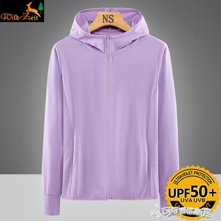 UPF50冰絲防曬衣女防紫外線超薄透氣長袖防曬服男針織防曬衫外套 凱斯盾 交換禮物 送禮