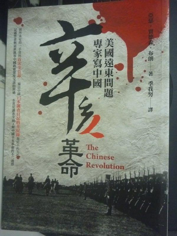 【書寶二手書T7/歷史_JCG】辛亥革命_亞瑟‧賈德森‧布朗