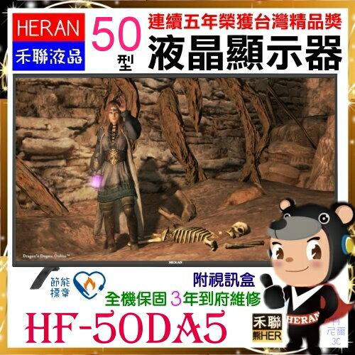 本月特價3台【HERAN 禾聯】50吋數位LED數位液晶顯示器《HF-50DA5/DA6》台灣精品*全機3年保固