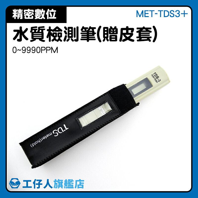 『工仔人』數位水質檢測筆 TDS筆 水質筆 水質控制檢測  三位數 有皮套 0~9990ppm MET-TDS3+