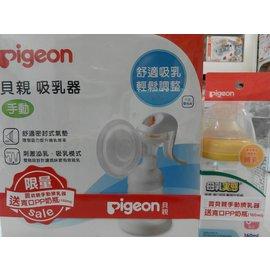 【淘氣寶寶】貝親 PIGEON 最新款 手動吸乳器【贈送貝親寬口PP奶瓶160ML】