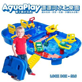 【瑞典 Aquaplay】漂漂河水上樂園玩具-516