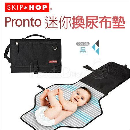✿蟲寶寶✿【美國SkipHop】媽咪外出小幫手~安全衛生攜帶型尿布收納包多功能包防水尿墊-黑色