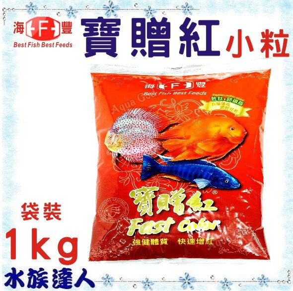 【水族達人】海豐《寶贈紅飼料.小粒1kg袋裝》血鸚鵡、觀賞魚飼料