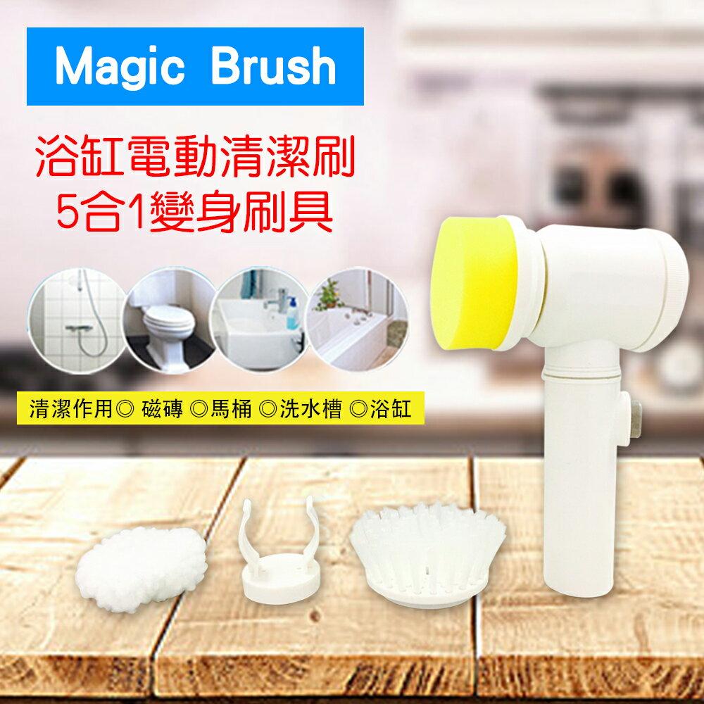 多功能電動清潔刷 5合1 Magic Brush 360度可替換刷頭 - 限時優惠好康折扣