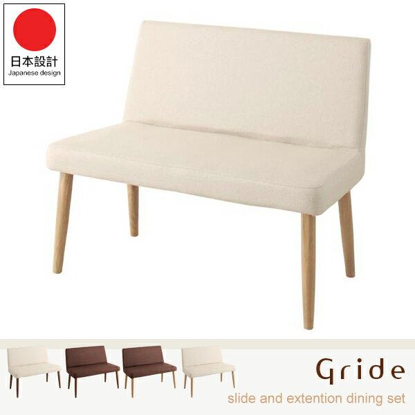 餐椅 椅子 沙發【Y0050】Gride平滑伸縮式系列_沙發長凳 完美主義