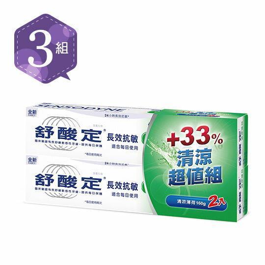【舒酸定】長效抗敏牙膏 清涼薄荷160g 2入X3組