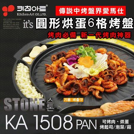 EZMORE購物網:韓國kitchenArt圓形烘蛋6格烤盤40cm多格烘蛋6格烤盤烤盤烤肉燒肉蒸蛋烤肉盤【N202613】