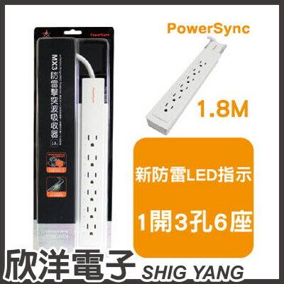 ※ 欣洋電子 ※ 群加科技 MX3 防雷擊突波3插6座電源延長線 / 1.8M ( PWS-KLX1618 ) PowerSync包爾星克