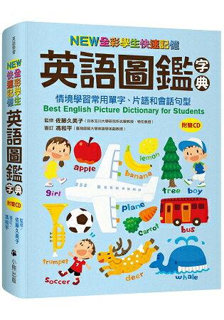 NEW全彩學生快速記憶英語圖鑑字典:情境學習常用單字、片語和會話句型(附雙CD)Best English Picture Dictionary for Students