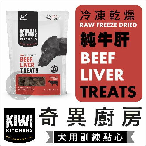 +貓狗樂園+KIWIKITCHENS|奇異廚房冷凍乾燥。犬用訓練點心。純牛肝。250g|$740
