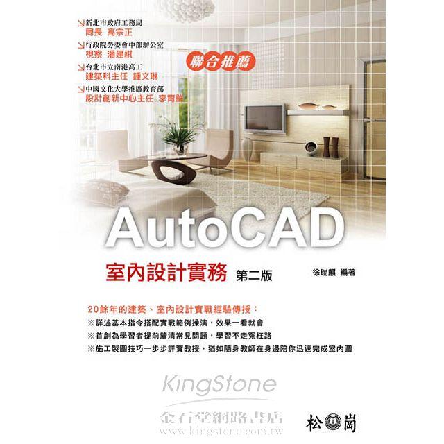 AutoCAD室內設計實務第二版 2