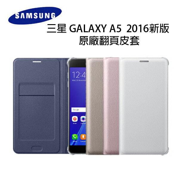 【原廠精品】SAMSUNG  Galaxy A5 / A510 2016新版 原廠翻頁式皮套