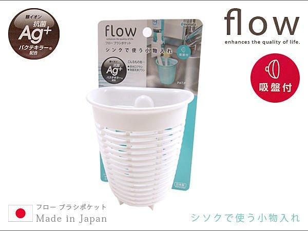 BO雜貨【SV3106】日本製 銀Ag+抗菌 洗碗海綿架 刷子架 瀝水架 濾水籃 收納籃 廚房收納