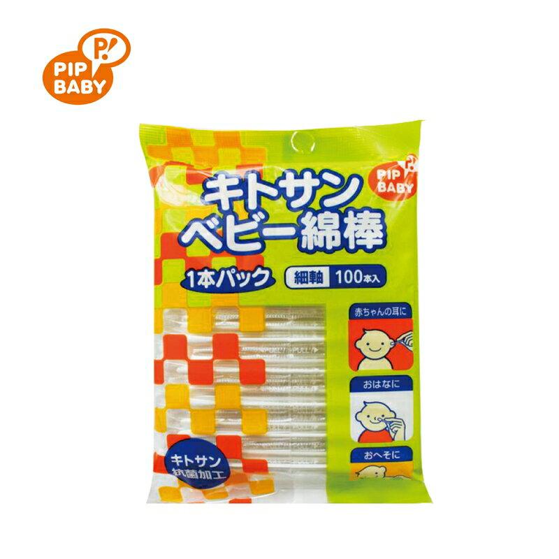 PIP BABY - 隨身包抗菌棉棒 (100支) 0