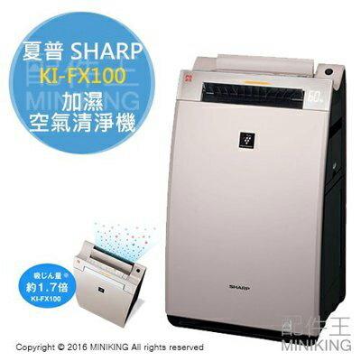 【配件王】日本代購 附中說 SHARP 夏普 KI-FX100 加濕 空氣清淨機 23坪 PM2.5 除臭除菌