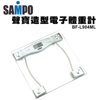 【声宝】造型电子体重计BF-L904ML 保固免运-隆美家电