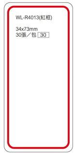 華麗牌WL-R4013可再貼標籤34X73mm紅框