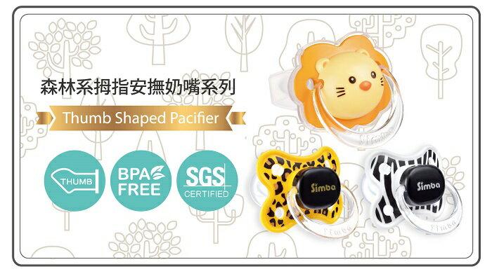 Simba小獅王辛巴 - 森林系列 小辛巴拇指安撫奶嘴 (初生) 1