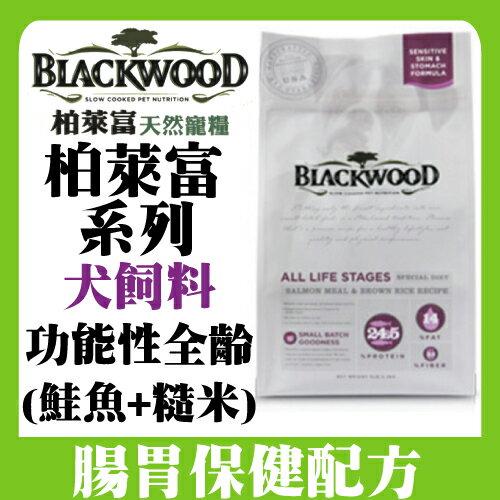 BLACKWOOD 柏萊富狗飼料- 全齡犬腸胃保健5磅-鮭+米